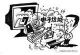 电子垃圾回收 迫在眉睫的难题